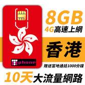【TPHONE上網專家】香港10天 8GB超大流量4G高速上網 贈送當地通話1000分鐘