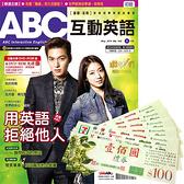 《ABC互動英語》互動下載版 1年12期 贈 7-11禮券500元