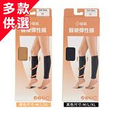 健妮 360D 束小腿襪-(膚色、黑色) M/L/XL 醫療彈性襪【新高橋藥妝】多款可選