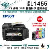 【兩年保固】EPSON L1455  網路高速A3+專業連續供墨複合機+一組墨水
