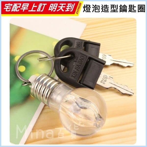 ✿mina百貨✿ 燈泡造型鑰匙圈 LED燈 閃光燈 鑰匙扣 變色燈 露營 戶外 小夜燈 【F0241】
