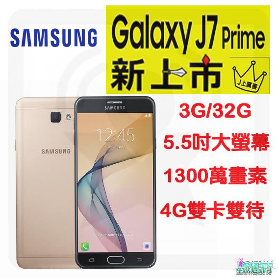 【星欣】SAMSUNG Galaxy J7 Prime 3G/32G 八核心雙卡機 直購價