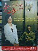 影音專賣店-Z11-005-正版DVD*音樂【2006東方精選合輯】-全球國際首張合輯