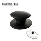 橢圓電木鍋蓋珠頭含螺絲