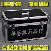 加厚防震索尼1500C MC2500C 1000C JVCHM95 85鬆下MDH2攝像機鋁箱LX 智慧e家