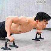 俯臥撐支架工字形健身器材防滑穩固家用胸肌平板支撐 青山市集