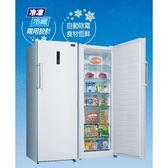 台灣三洋SANLUX【SCR-250F】250公升直立式冷凍櫃