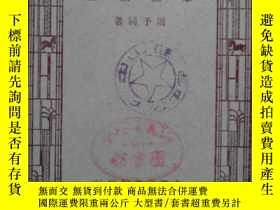 二手書博民逛書店罕見羣經概論170712 周予同 商務印書館 出版1947