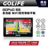【GOLiFE】GoPad 5S 多功能Wi-Fi聲控導航平版*首創LINE BOT功能/WiFi自動更新/支援倒車顯影