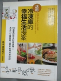 【書寶二手書T6/餐飲_JSN】活用冷凍庫的幸福生活提案_島本美由紀