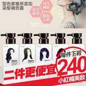 SOFEI 舒妃 型色家植萃添加染髮補色露 250ml 多色可選【小紅帽美妝】