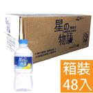 星之物語 優質礦泉水 380ml (48入/兩箱)  免運費 礦泉水