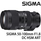 SIGMA 50-100mm F1.8 DC HSM ART 版 (24期0利率 免運 恆伸公司貨三年保固) 大光圈望遠鏡頭
