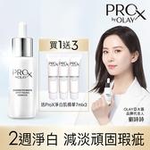 OLAY ProX 淨白肌精華優惠組(40ML+7ML*3)