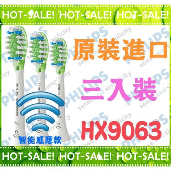 《原裝進口》Philips HX9063 /15 飛利浦音波牙刷 智臻亮白刷頭組 (HX9924/HX9984適用)