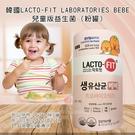 韓國LACTO-FIT LABORATORIES BEBE 兒童版益生菌 (粉罐)