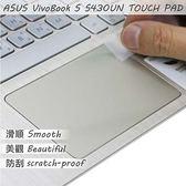 【Ezstick】ASUS S430 S430UN TOUCH PAD 觸控板 保護貼