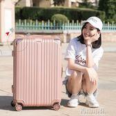 行李箱  小行李箱拉桿女韓版小清新大學生萬向輪20寸少女旅行箱密碼皮箱24YYJ 青山市集