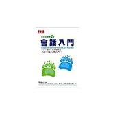 會話入門+1CD(新2013版)