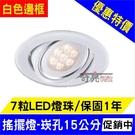 特價品 崁孔15cm 15公分崁燈 7珠 LED崁燈 搖擺燈可調整方向 保固1年 全電壓附變壓器 含稅 ITE-50668D
