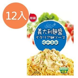 聯夏 義大利麵醬-蛤蜊海鮮 120g (12入)/盒