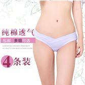 售完即止-孕婦內衣褲4條裝純色孕婦三角內褲棉質懷孕期舒適低腰托腹內褲9-14(庫存清出S)