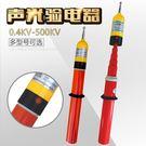 10kv高壓驗電器高低壓測電筆驗電筆高壓...