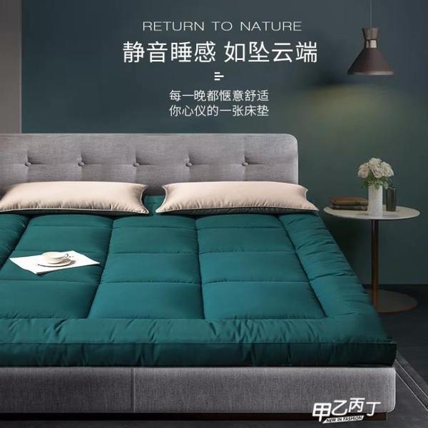 床墊 軟墊子出租房專用加厚榻榻米床褥子宿舍單雙人學生地鋪睡墊被【快速出貨】