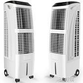 行動冷風機家用靜音空調扇商用制冷加冰單冷型水冷風扇空調冷氣扇igo 3c優購