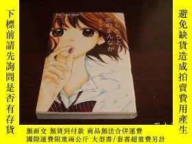 二手書博民逛書店ともだちと戀のまんなか罕見(少コミフ ラワーコミックス)Y14635 (Japanese) Comic –