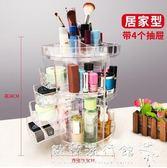 化妝品收納架  抽屜式化妝品收納盒置物架桌面旋轉亞克力梳妝台  『歐韓流行館 』