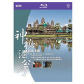 Blu-ray神祕湄公河-印度支那BD