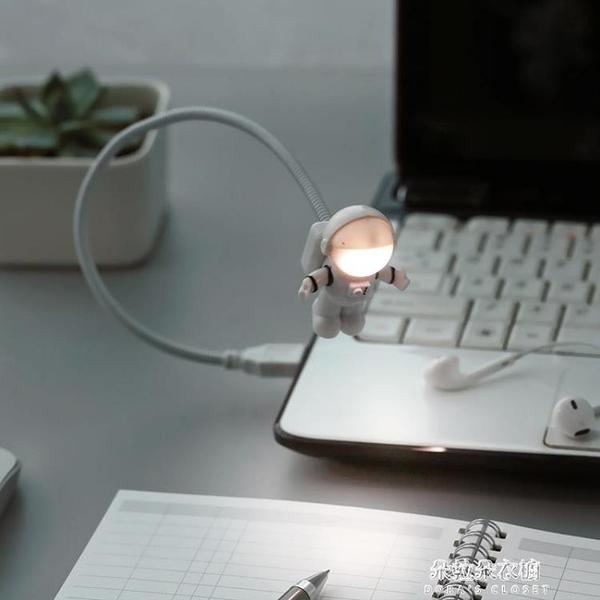 檯燈 云木雜貨創意宇航員USB小夜燈LED宿舍隨身節日辦公便攜式禮物燈 牛年新年全館免運