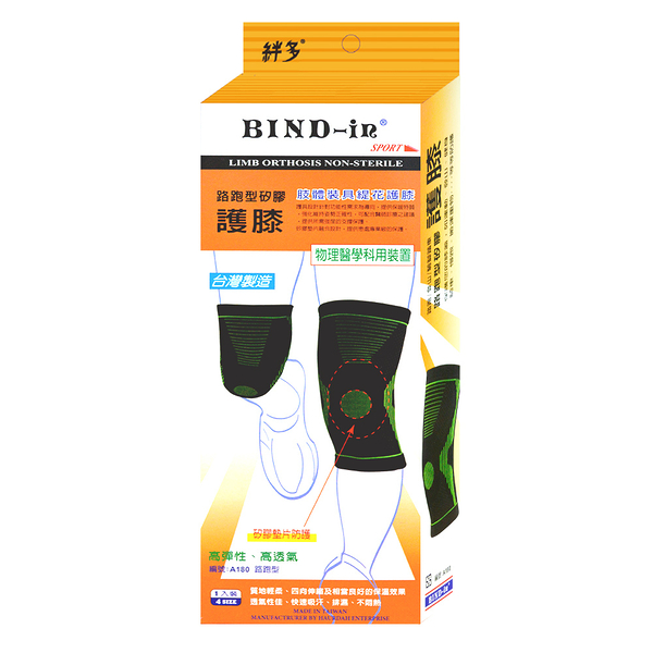 BIND-in 絆多路跑型矽膠護膝(尺寸 S M L XL )
