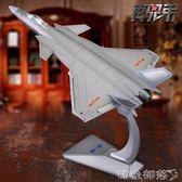 真兄弟1:60殲20戰斗機模型仿真合金j20隱形飛機模型軍事航模禮品 MKS全館免運