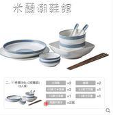 餐具套装日式簡約2/4/6人碗碟套裝碗家用吃飯餐具盤飯碗陶瓷碗盤子 米蘭潮鞋館