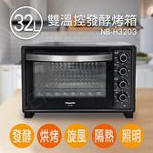 【國際牌Panasonic】32L雙溫控發酵烤箱 NB-H3203-超下殺
