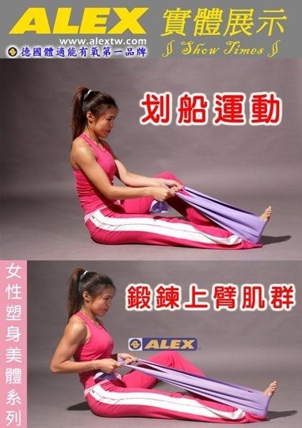 【ALEX】伸展彈力帶( 紫) C-4701