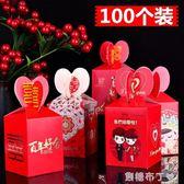 結婚禮盒 婚慶糖盒創意糖果盒喜糖盒包裝盒中國風婚慶用品100個裝 一米陽光