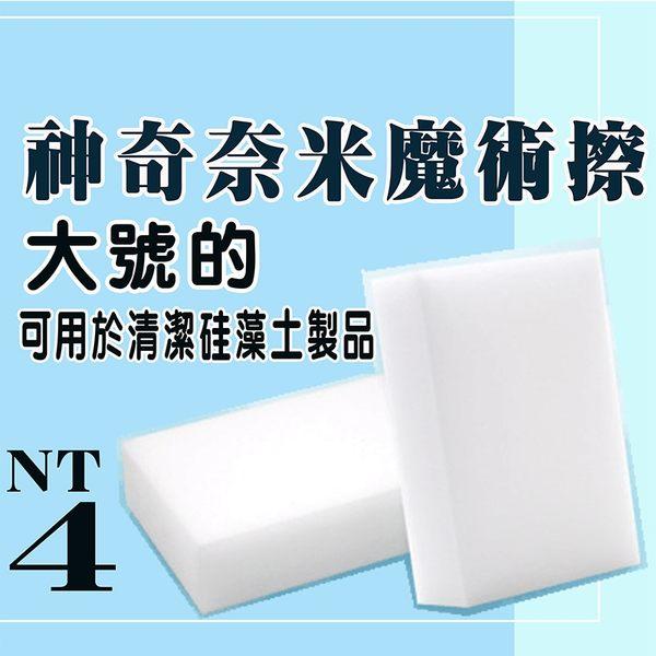 3入海綿刷 神奇海綿刷 【H0120】 可清潔珪藻土地墊 珪藻土地墊 去污漬 清潔