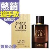 Giorgio Armani Absolu Instinct 亞曼尼 寄情水絕對本能男性淡香精 75ml