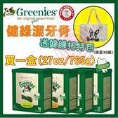 送拖特包)) 美國Greenies 健綠潔牙骨27oz/765g (原味口味) 迷你/小型犬/中型犬 寵物飼料 牙齒保健