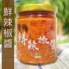 彩田x248農學市集-鮮辣椒醬