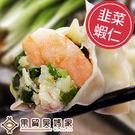 【韭菜蝦仁水餃子】1盒/24入