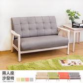 【已打88折↘】Bernice-森克實木貓抓皮沙發雙人椅/二人座(洗白色)(四色可選)