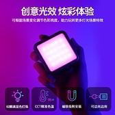 補光燈Ulanzi優籃子 VL49口袋RGB補光燈便攜小型led全彩色攝影燈相機手持  迷你屋 新品