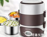 便當盒 三層電熱飯盒可插電加熱保溫熱飯神器迷你小型蒸煮帶飯鍋飯煲1人2 阿薩布魯