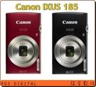 【福笙】CANON IXUS 185 (佳能公司貨) 送保護貼