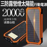 【現貨12H出貨!20000mAh】超大容量 太陽能 戶外 行動電源 自帶露營燈