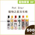 寵物家族-Pet Star寵物之星洗毛精500ml